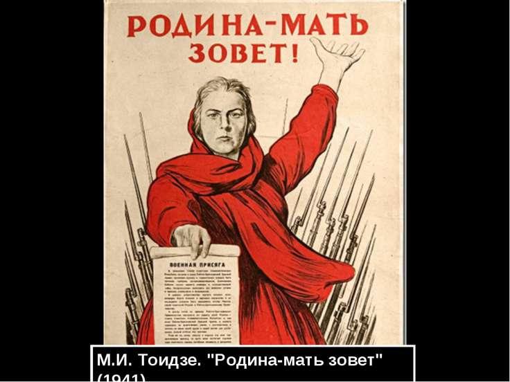 """М.И. Тоидзе. """"Родина-мать зовет"""" (1941)"""