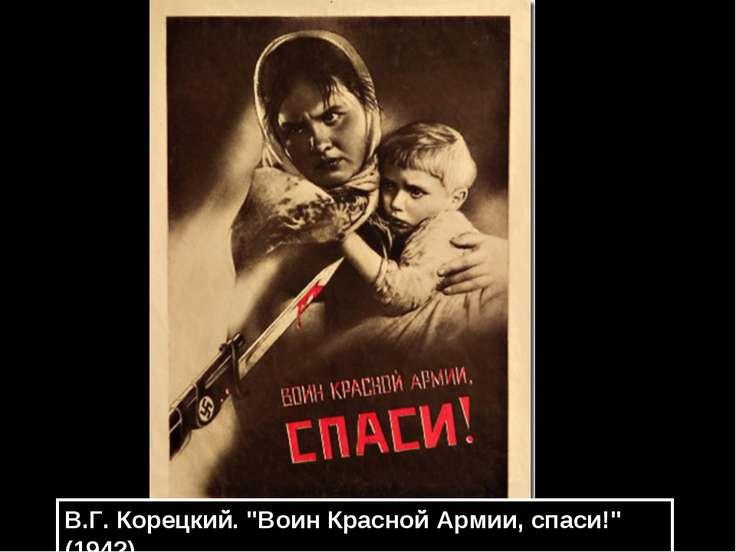 "В.Г. Корецкий. ""Воин Красной Армии, спаси!"" (1942)"