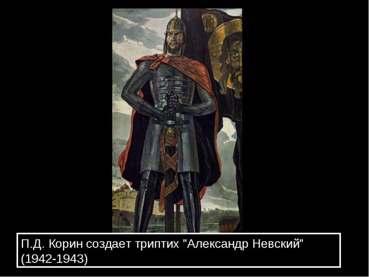 "П.Д. Корин создает триптих ""Александр Невский"" (1942-1943)"