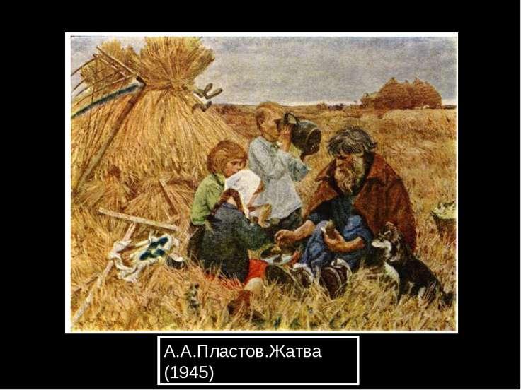 А.А.Пластов.Жатва (1945)