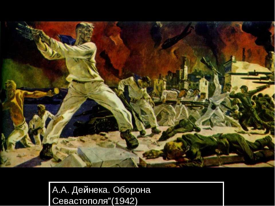 """А.А. Дейнека. Оборона Севастополя""""(1942)"""
