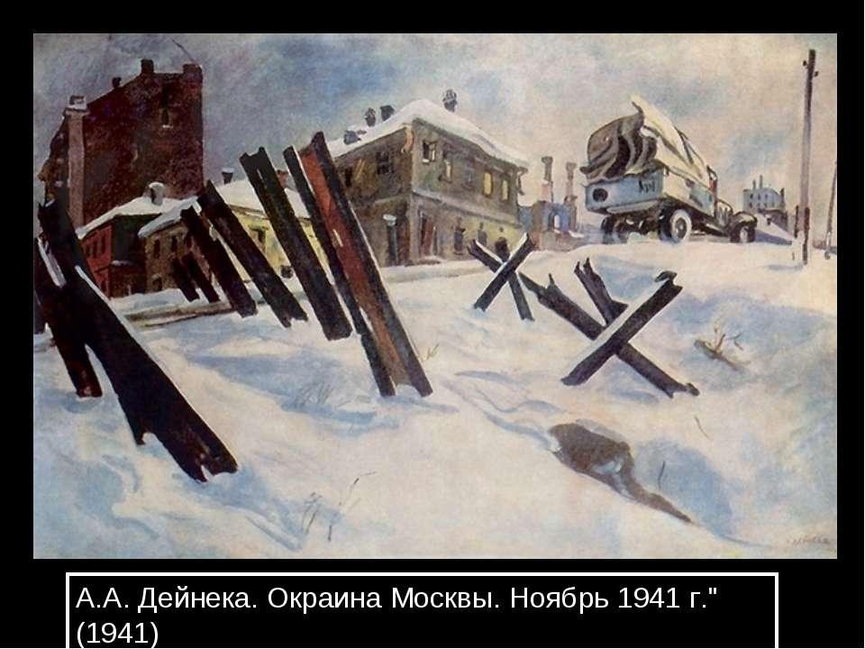 "А.А. Дейнека. Окраина Москвы. Ноябрь 1941 г."" (1941)"