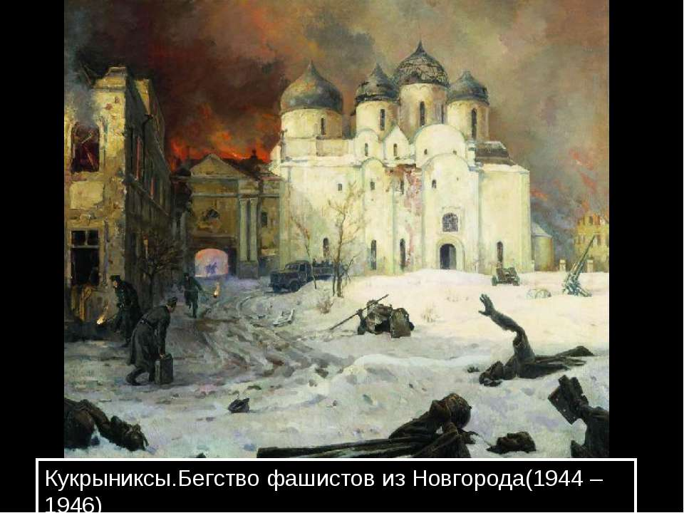 Кукрыниксы.Бегство фашистов из Новгорода(1944 – 1946)