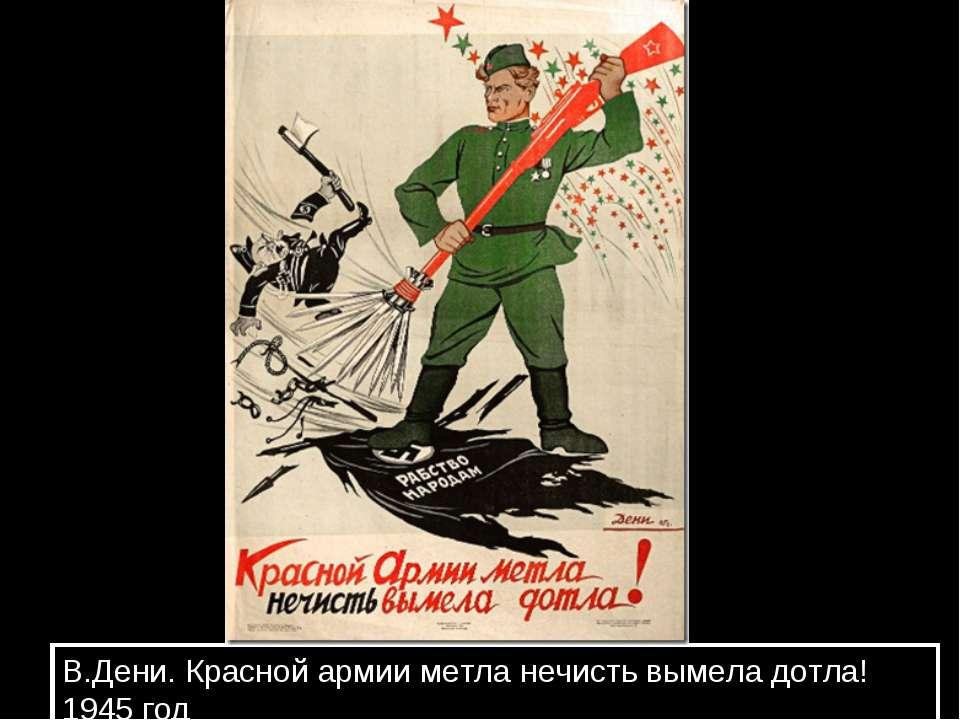 В.Дени. Красной армии метла нечисть вымела дотла! 1945 год