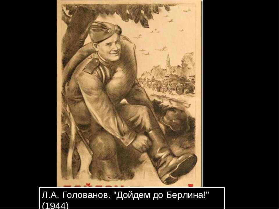"""Л.А. Голованов. """"Дойдем до Берлина!"""" (1944)"""