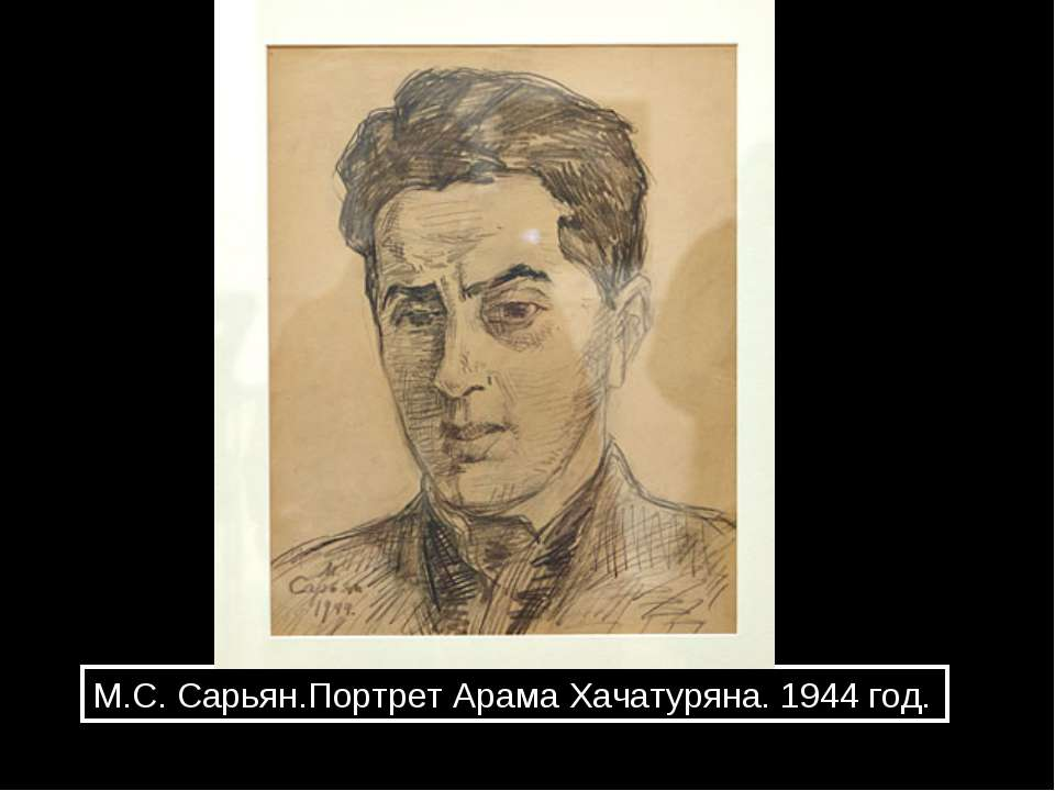 М.С. Сарьян.Портрет Арама Хачатуряна. 1944 год.