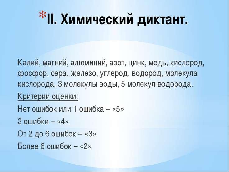 II. Химический диктант. Калий, магний, алюминий, азот, цинк, медь, кислород, ...