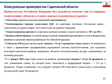 * Правительством Российской Федерации был разработан комплекс мер по поддержк...