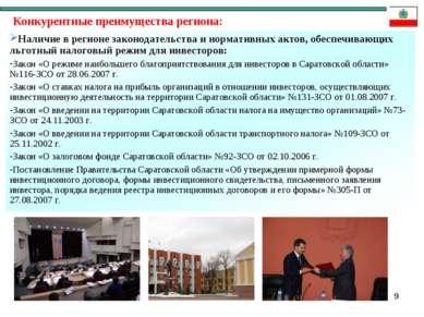 * Наличие в регионе законодательства и нормативных актов, обеспечивающих льго...