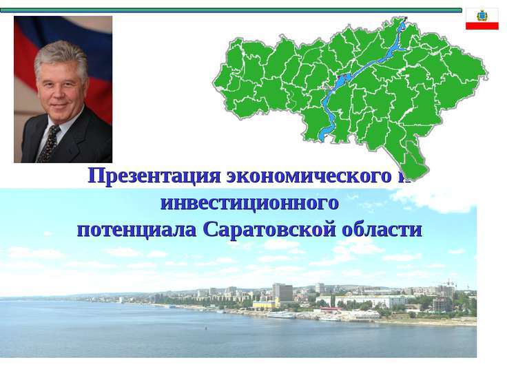 Презентация экономического и инвестиционного потенциала Саратовской области