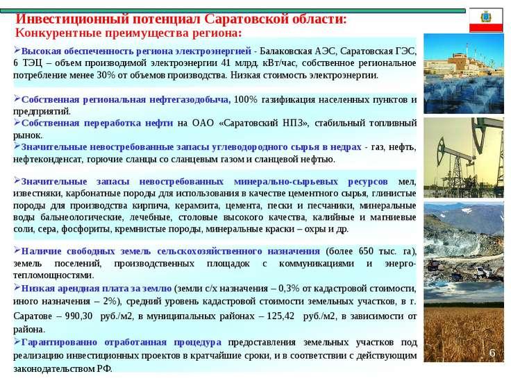 * Инвестиционный потенциал Саратовской области: Конкурентные преимущества рег...