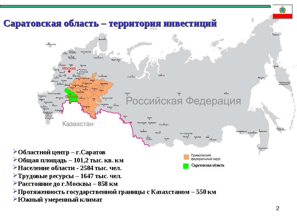 * Саратовская область – территория инвестиций Областной центр – г.Саратов Общ...