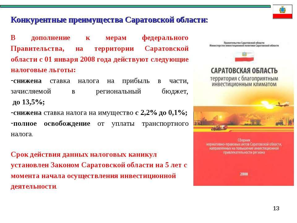 * В дополнение к мерам федерального Правительства, на территории Саратовской ...