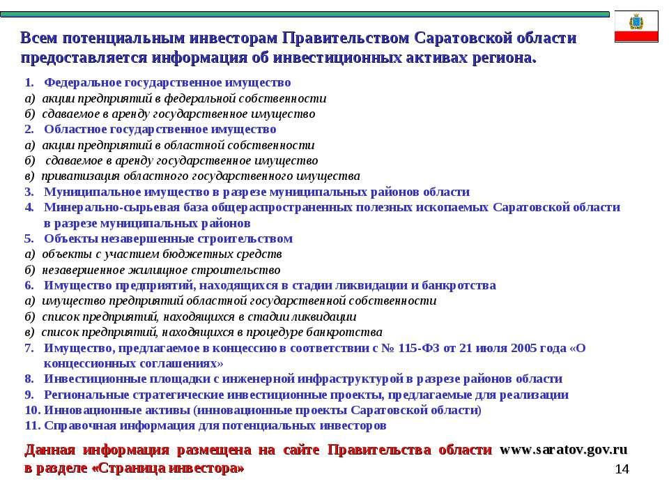 * Всем потенциальным инвесторам Правительством Саратовской области предоставл...