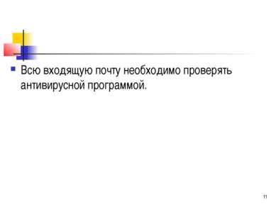 Всю входящую почту необходимо проверять антивирусной программой.