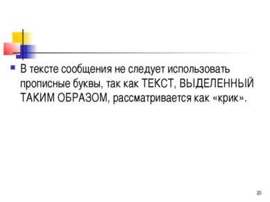 В тексте сообщения не следует использовать прописные буквы, так как ТЕКСТ, ВЫ...