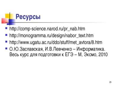 Ресурсы http://comp-science.narod.ru/pr_nab.htm http://monogramma.ru/design/n...