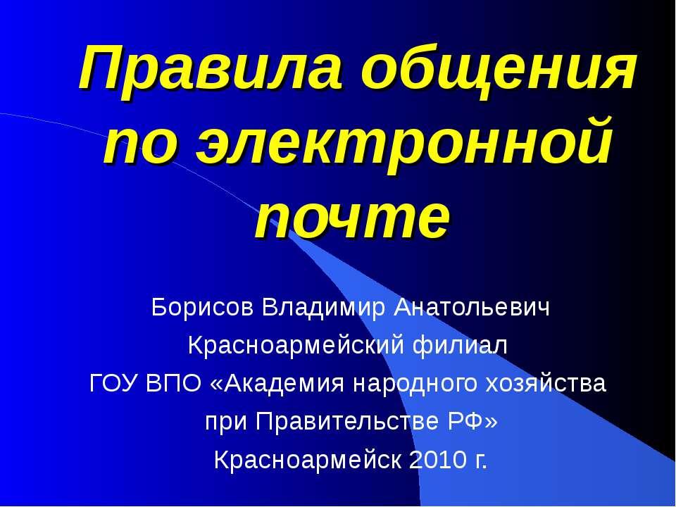 Правила общения по электронной почте Борисов Владимир Анатольевич Красноармей...