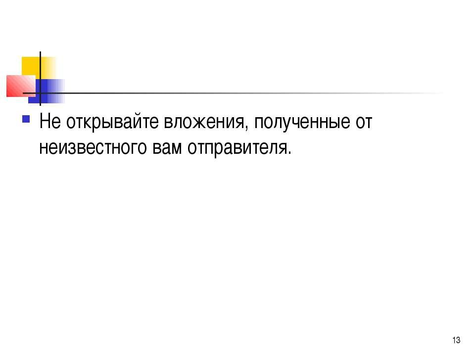 Не открывайте вложения, полученные от неизвестного вам отправителя.