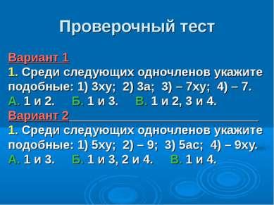 Проверочный тест Вариант 1 1. Среди следующих одночленов укажите подобные: 1)...