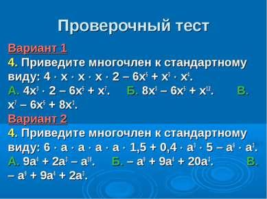 Проверочный тест Вариант 1 4. Приведите многочлен к стандартному виду: 4 х х ...