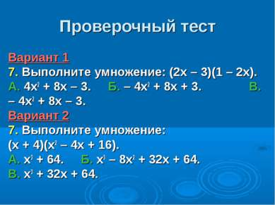 Проверочный тест Вариант 1 7. Выполните умножение: (2х – 3)(1 – 2х). А. 4х2 +...