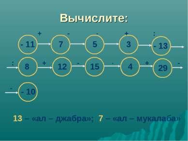 Вычислите: + - + : : + - + - - - 10 - 11 7 5 3 - 13 8 12 15 4 29 13 – «ал – д...