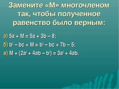 Замените «М» многочленом так, чтобы полученное равенство было верным: а) 5а +...