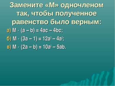 Замените «М» одночленом так, чтобы полученное равенство было верным: а) М (а ...