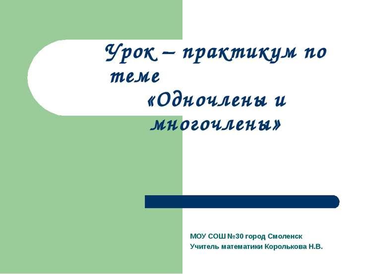 Урок – практикум по теме «Одночлены и многочлены» МОУ СОШ №30 город Смоленск ...