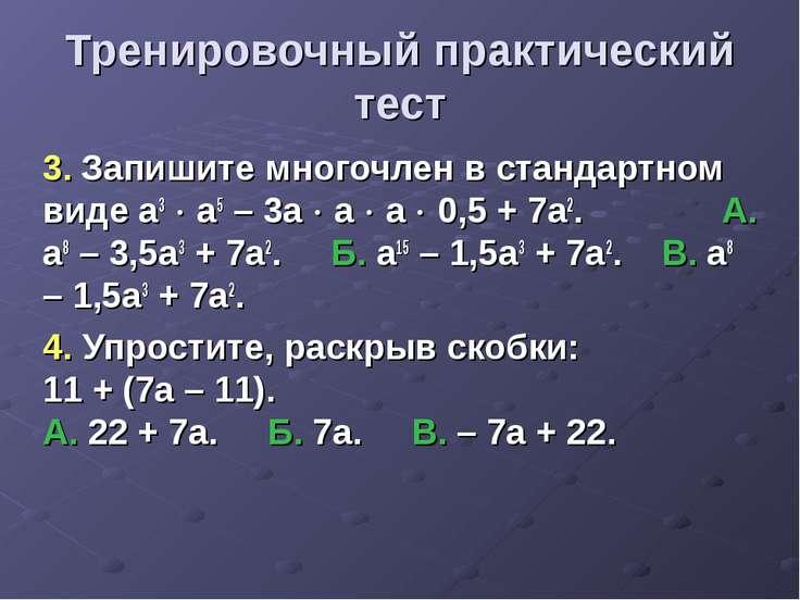 Тренировочный практический тест 3. Запишите многочлен в стандартном виде а3 а...