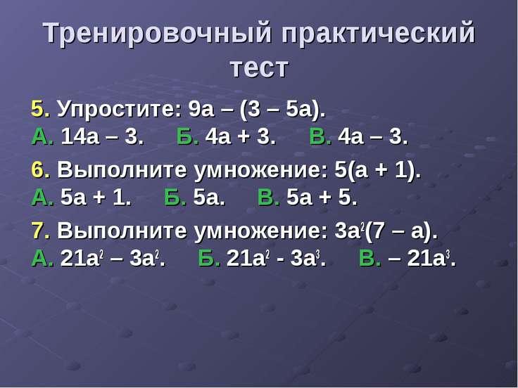 Тренировочный практический тест 5. Упростите: 9а – (3 – 5а). А. 14а – 3. Б. 4...