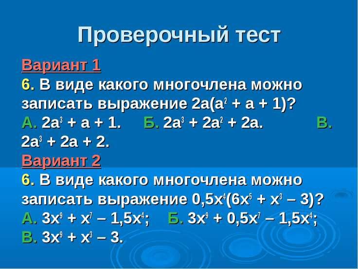 Проверочный тест Вариант 1 6. В виде какого многочлена можно записать выражен...