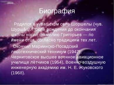 Биография Родился в чувашском селе Шоршелы (чув. Шуршăл). После рождения до о...
