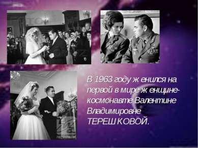 В 1963 году женился на первой в мире женщине-космонавте Валентине Владимировн...