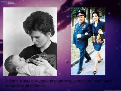У Валентины и Андриана родилась дочка Алена-первый космический ребенок.