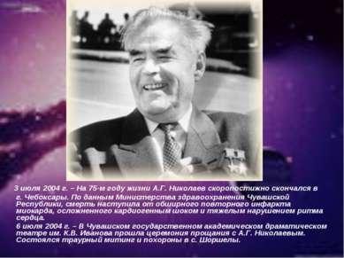 3 июля 2004 г. – На 75-м году жизни А.Г. Николаев скоропостижно скончался в г...