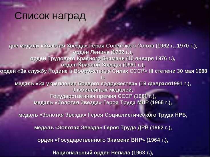 Список наград две медали «Золотая Звезда» Героя Советского Союза (1962 г., 19...