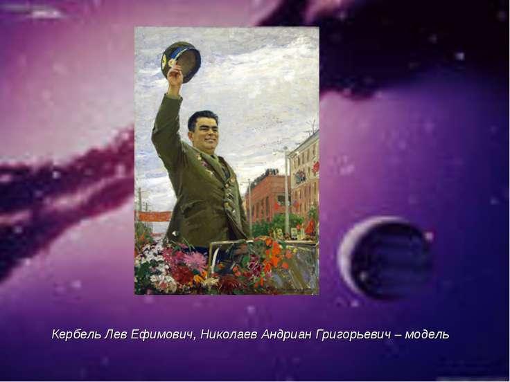 Кербель Лев Ефимович, Николаев Андриан Григорьевич – модель