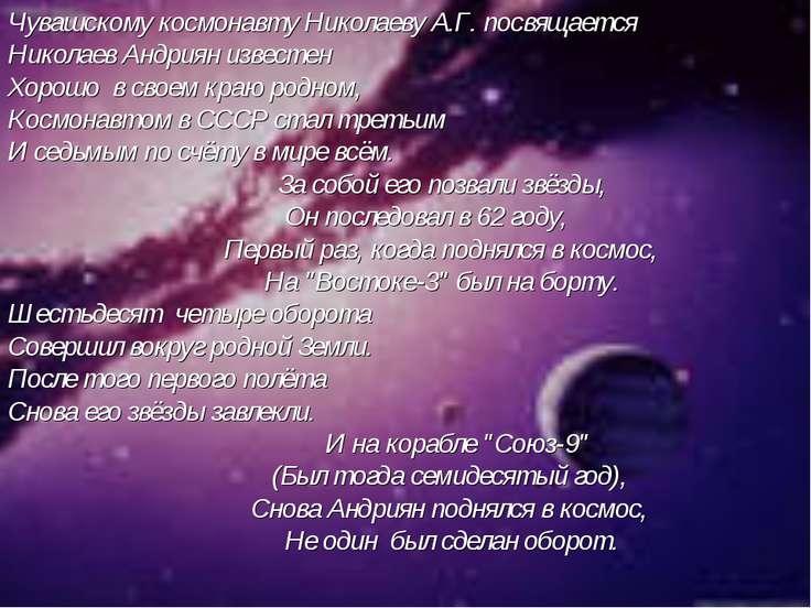 Чувашскому космонавту Николаеву А.Г. посвящается Николаев Андриян известен Хо...