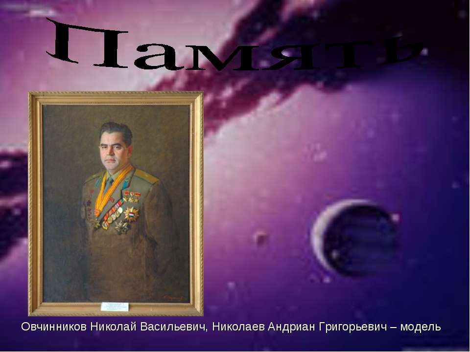 Овчинников Николай Васильевич, Николаев Андриан Григорьевич – модель