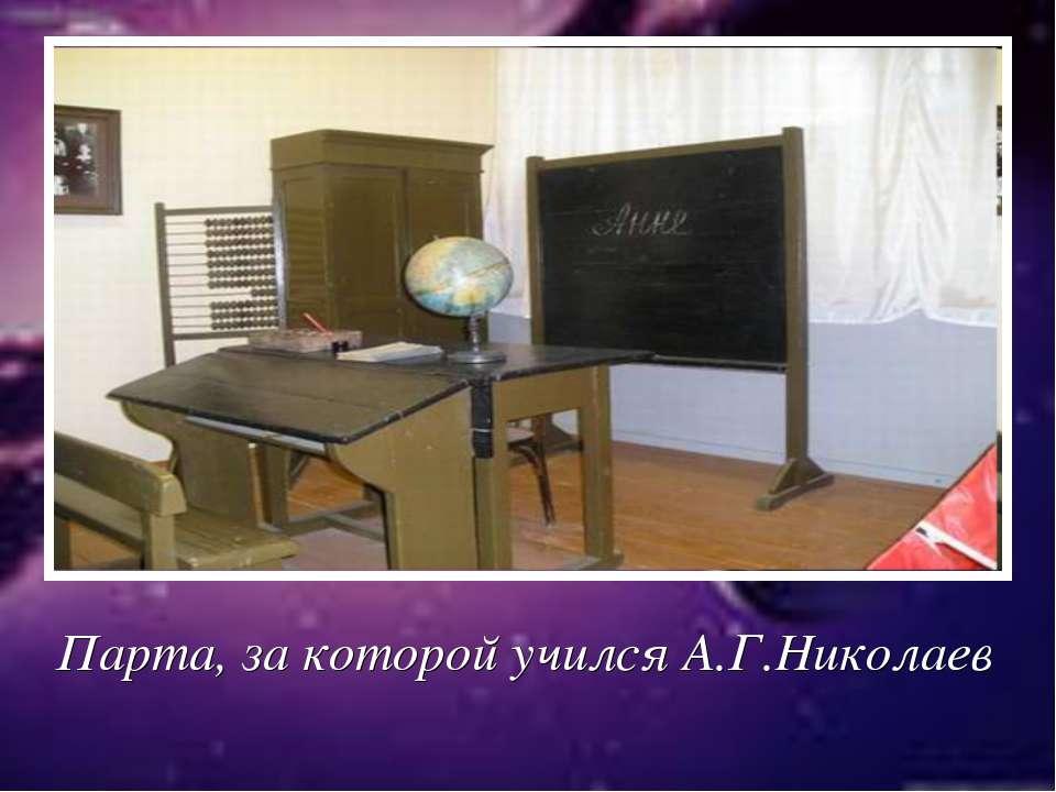 Парта, за которой учился А.Г.Николаев