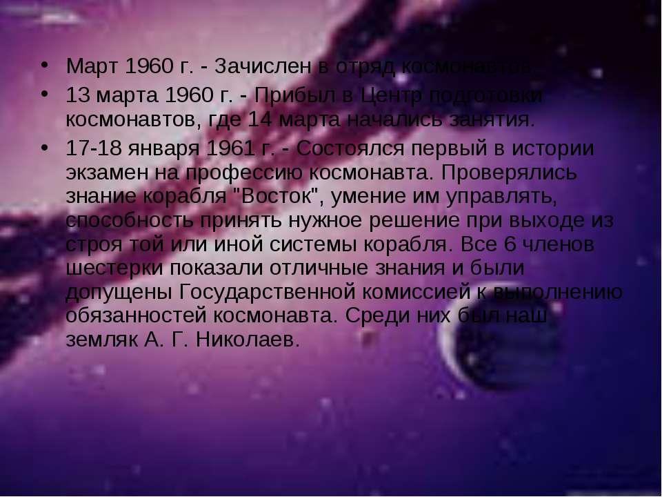 Март 1960 г. - Зачислен в отряд космонавтов. 13 марта 1960 г. - Прибыл в Цент...
