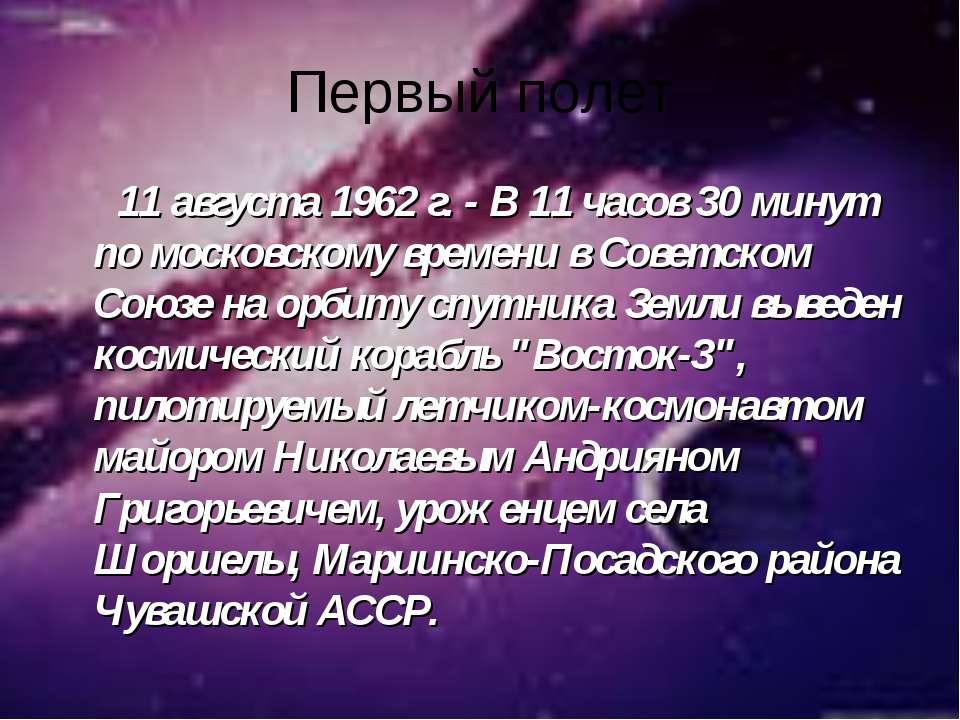 Первый полет 11 августа 1962 г. - В 11 часов 30 минут по московскому времени ...