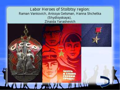 Labor Heroes of Stolbtsy region: Raman Vankovich, Anissya Getsman, Hanna Shch...