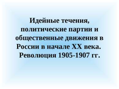 Идейные течения, политические партии и общественные движения в России в начал...