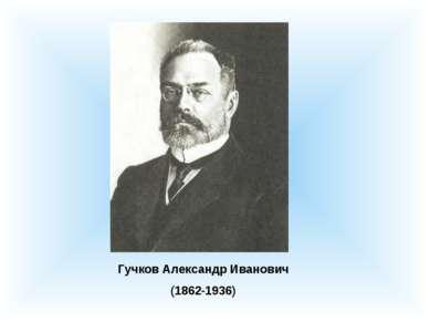 Гучков Александр Иванович (1862-1936)
