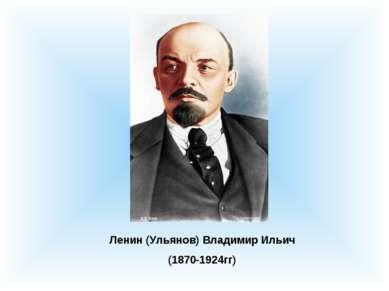 Ленин (Ульянов) Владимир Ильич (1870-1924гг)
