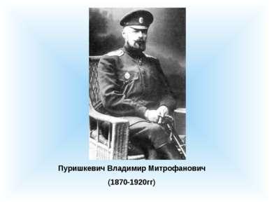 Пуришкевич Владимир Митрофанович (1870-1920гг)