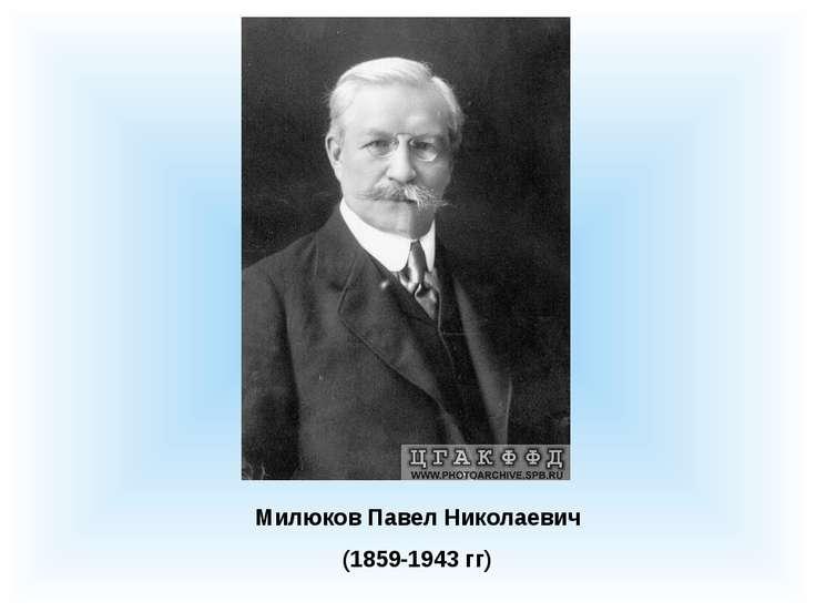 Милюков Павел Николаевич (1859-1943 гг)